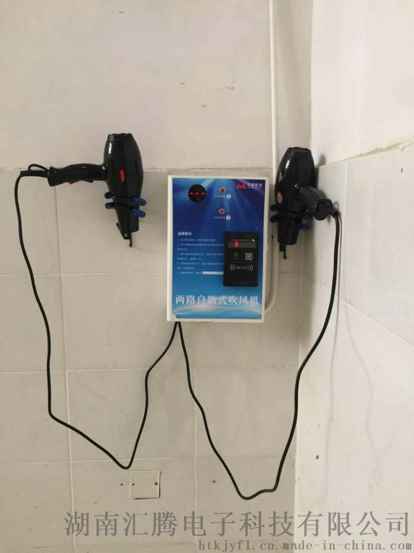 湖南校园投币刷卡微信支付自助式吹风机w
