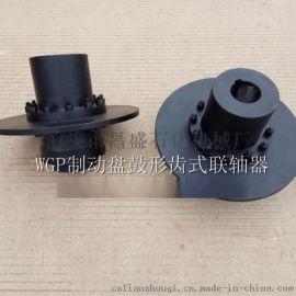 厂家直销WGP带制动盘鼓形齿式联轴器