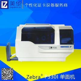 斑马P330i证卡打印机|IC卡片打印机|人像印卡机