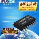 MX6200-16S MP3解码芯片IC MP3芯片 SPI盘符 MP3解码方案