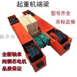 φ200轮端梁 单梁行车端梁 电动起重机端梁