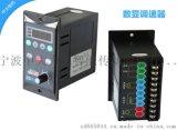 ZD中大电机 减速交流调速电机数显调速器 交流马达电机调速器