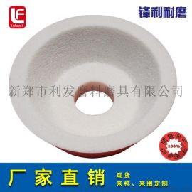 白刚玉碗型砂轮 陶瓷砂轮片