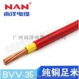 广州南洋电缆厂家供应BVV-35系列双塑电线!