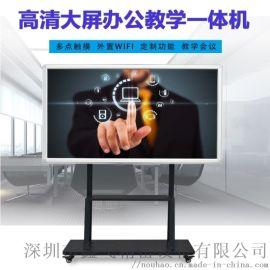 鑫飞多媒体电子白板校园互动触摸教育一体机厂家