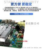 AC220V直插可雙EDP主闆闆載處理器