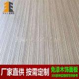 木紋免漆飾面板,實木家居板,密度板