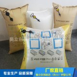 江苏奥立厂家直销 集装箱充气袋填充气袋囊货柜填充气袋80*120cm