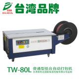 深圳供应药品低台捆包机速度快  普通型半自动打包机