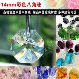 14mm水晶八角珠 灯饰玻璃珠子 珠帘散珠配件厂家