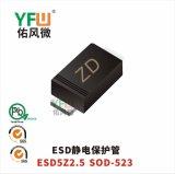 ESD静电保护管ESD5Z2.5 SOD-523封装印字ZD YFW/佑风微品牌