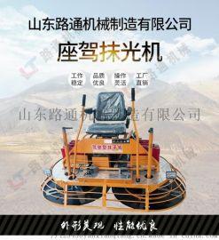 路通牌座驾式磨光机混凝土电抹子价格低驾驶型磨光机