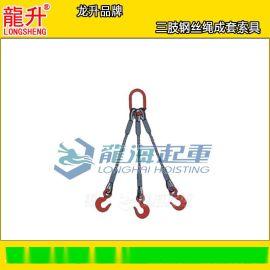三肢钢丝绳成套索具,龙海起重厂家