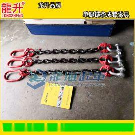 单腿链条成套索具厂家,高品质合金钢造