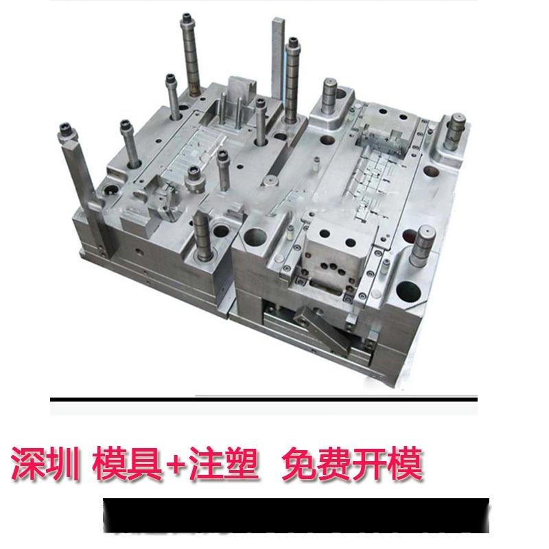 深圳日用电器塑胶模具设计 塑料开磨注塑加工 低价