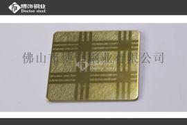 不锈钢彩色板不锈钢乱纹喷砂镀钛金蚀刻花纹板