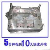 深圳电子烟塑料模具制造 塑胶外壳开模注塑加工