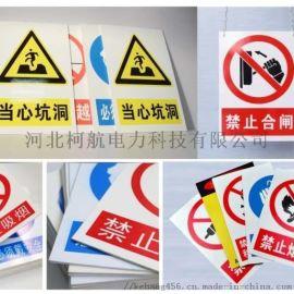 厂家直销pvc标识牌 不锈钢警示牌