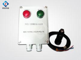 燃信热能防爆型紫外线火焰检测器