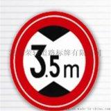 河北廠家定做限高 限重 限寬 限速 限制標誌牌
