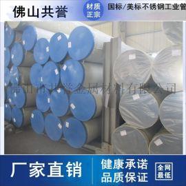 佛山共誉316L不锈钢工业管304工业对焊管件