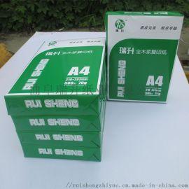 黄石办公打印纸工厂直销 a4纸70克静电复印纸