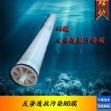润膜BW8040/4040FR抗污染反渗透膜