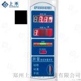 折叠式超声波身高体重测量仪 河南郑州上禾
