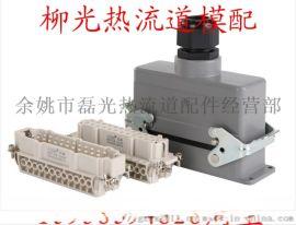 热流道插头.5针,16针,24针专用模具插座