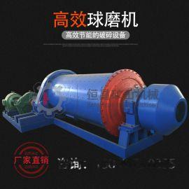 环保高效节能球磨机 湿式球磨机 选矿球磨机