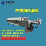 包不锈钢压滤机,不锈钢压滤机 固液分离板框压滤机