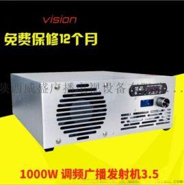 1千瓦调频广播发射机