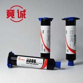 耐高温胶水 UV胶 高温胶 竟诚H806 胶水厂家