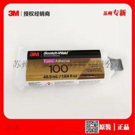 3M DP100FR白色双组份环氧胶