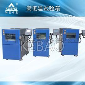 高低温试验箱/高温低温试验箱