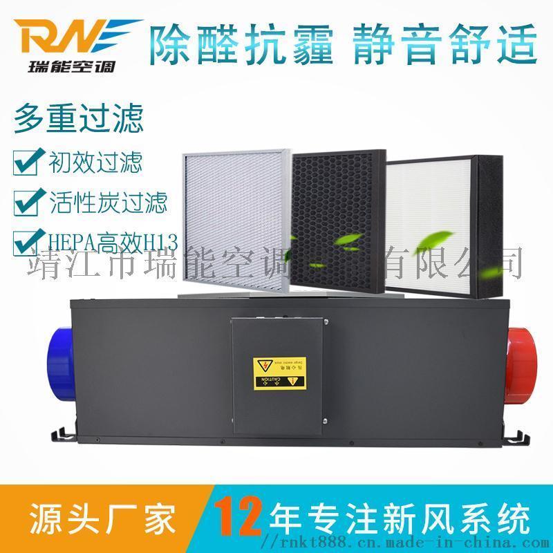 江苏瑞能新风系统家用全热交换器PM2.5净化新风机