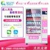深圳成人用品販賣機_酒店小型自動售貨機生產廠家