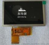 工厂直供5寸显示屏工控屏FPC-SH500D01Z