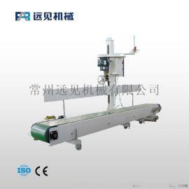 远见机械供应饲料生产线缝口输送机 **包装机械