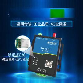 4g dtu串口无线透明传输模块485通讯