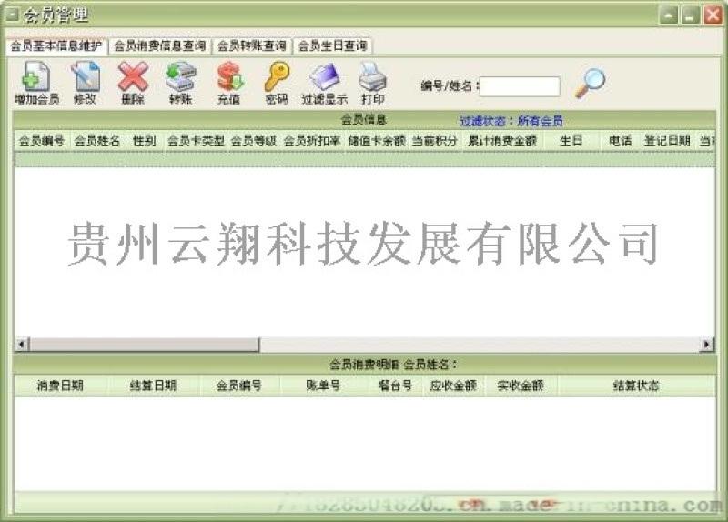 贵阳南明区美萍茶楼收费管理系统