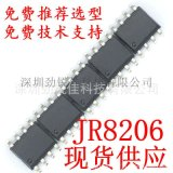 JR8206单键抗干扰调光触摸IC