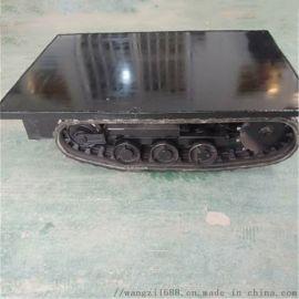 橡胶履带盘底 小型履带底盘 拖拉机底盘 运输车底盘