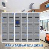 智能文件流转柜人脸识别电子文件交换柜智能公文交换柜