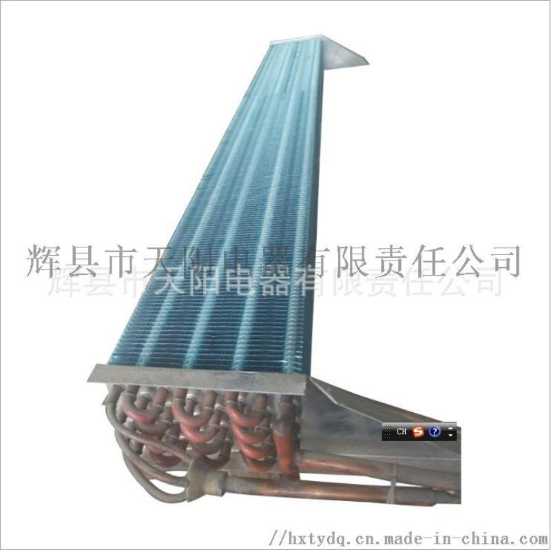 供應翅片式蒸發器三明治櫃散熱器高效耐用展示櫃蒸發器