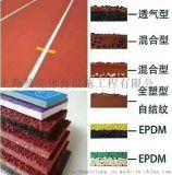 贵阳EPDM塑胶跑道球场地坪厂家,源头低价保质保量