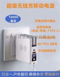 多功能移动电源15W无线充电宝能PDQC快闪充