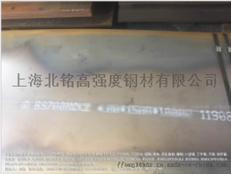 机械工程用高强板BS700MCK2