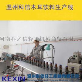 全自动黑木耳饮料生产设备|成套木耳饮品制作设备|小型饮料灌装设备厂家温州科信厂家