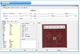 门业条码生产管理系统